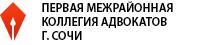 Первая межрайонная коллегия адвокатов в г. Сочи